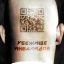 Убежище инвалидов — Telegram канал. Каталог TelegramInsider.ru