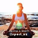 Спорт - всегда в моде! — Telegram канал. Каталог TelegramInsider.ru