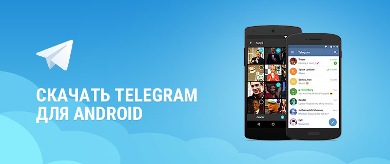 Скачать Telegram на смартфон Android