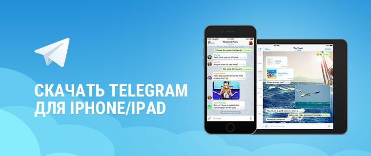 Скачать Telegram на iPhone