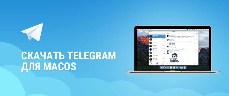 Скачать Telegram на macOS