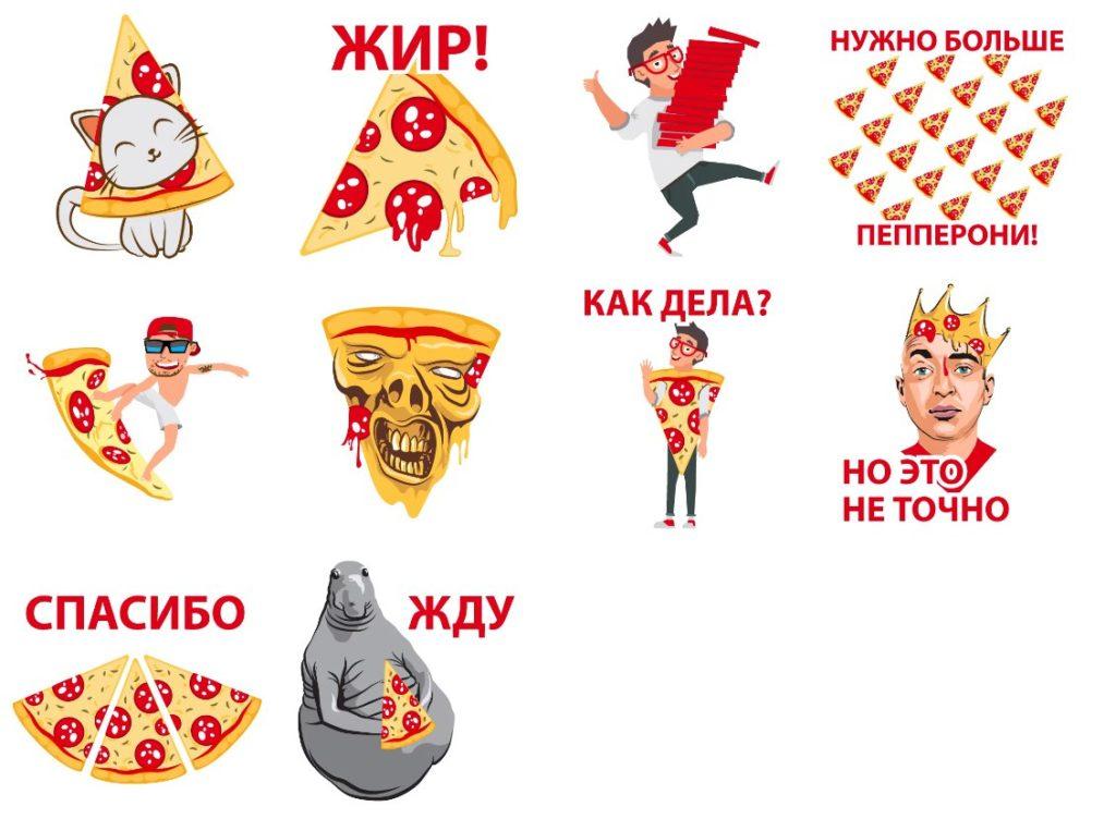 Стикеры «Пицца» для Telegram