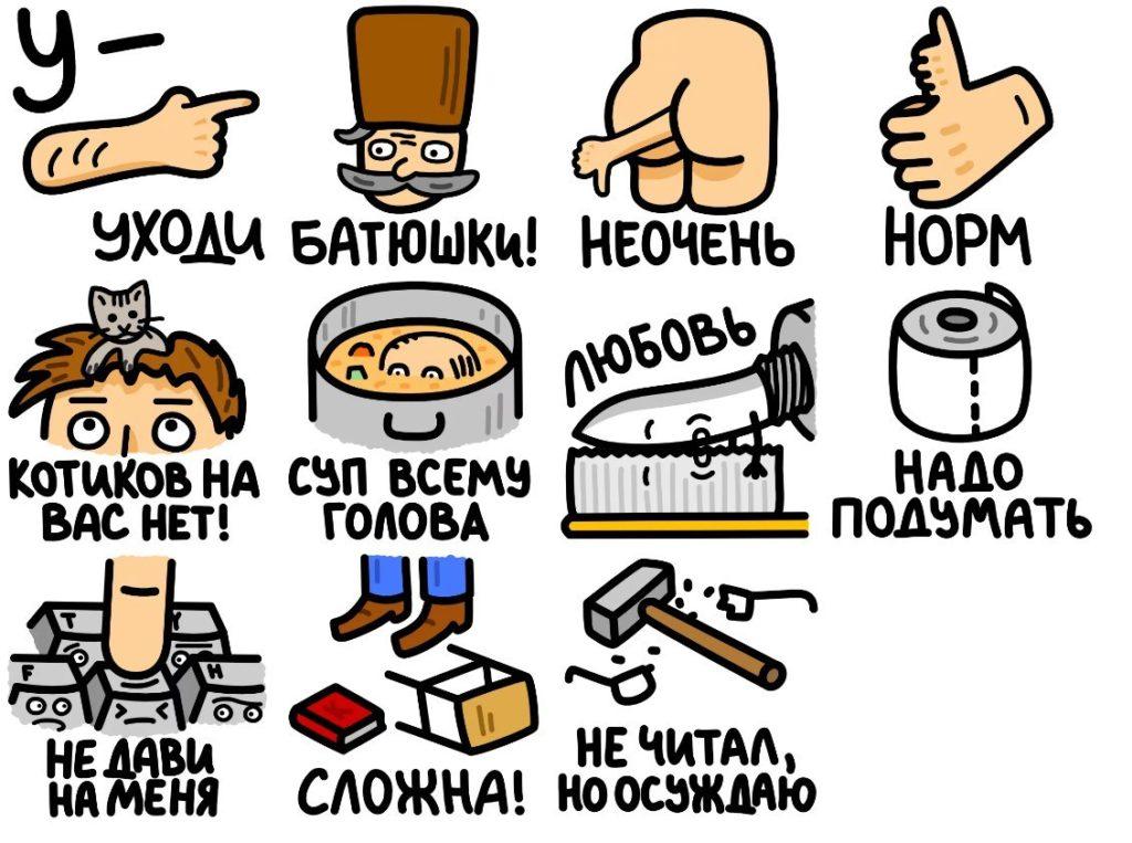 Стикеры «Суп, котики и другие» для Telegram