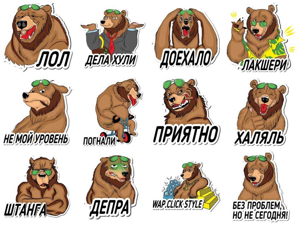 Стикеры « Wap.Click.v1 Медведь» для Telegram