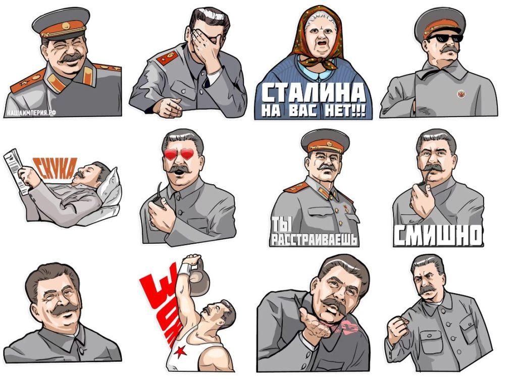 Стикеры «Сталин» для Telegram
