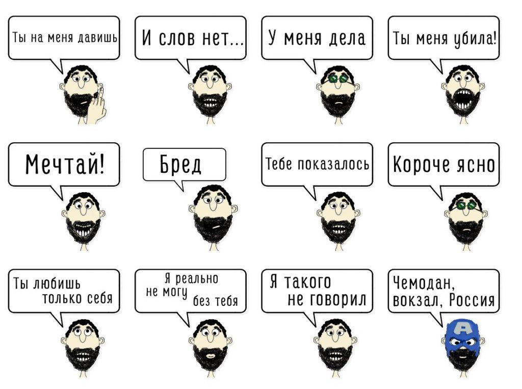 Стикеры «Хамло» для Telegram