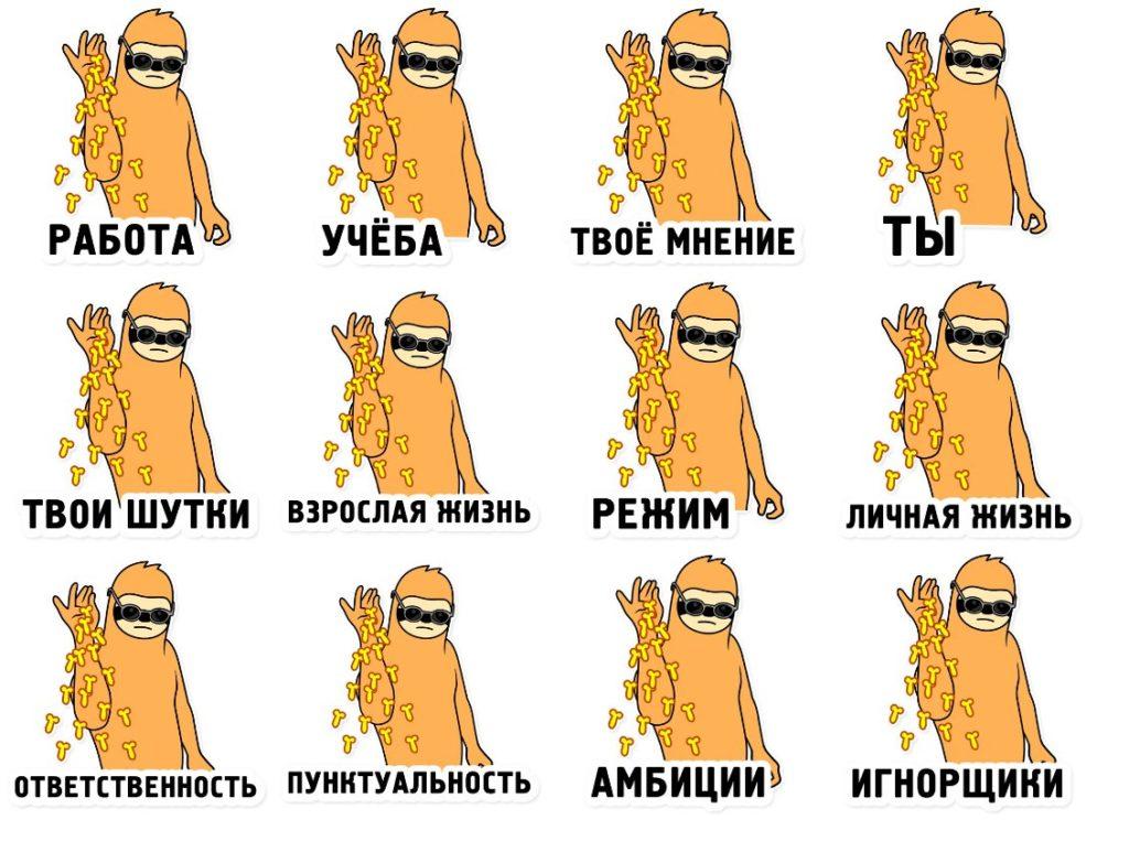 Стикеры «Ленивец» для Telegram