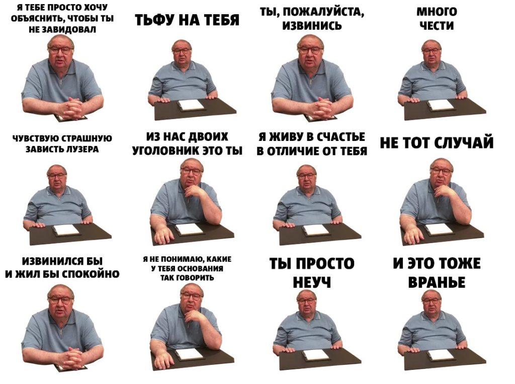 Стикеры «Алишер Усманов» для Telegram