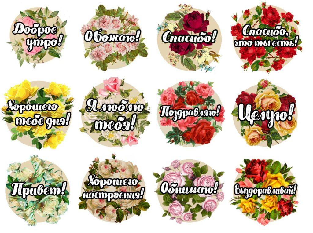 Стикеры «Розы» для Telegram