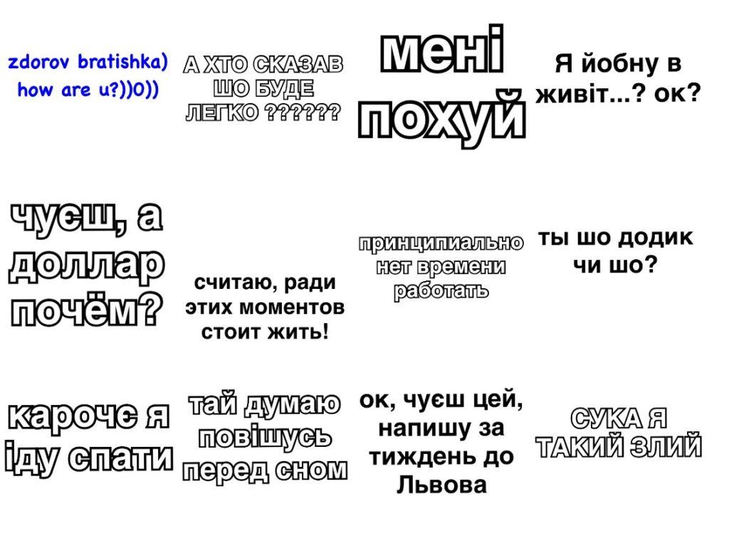 Стикеры «Украина» для Telegram