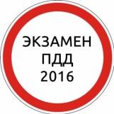 Экзамен ПДД РФ — Telegram бот. Каталог TelegramInsider.ru
