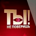 Ты не поверишь! — Telegram канал. Каталог TelegramInsider.ru