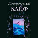 Литературный кайф — Telegram канал. Каталог TelegramInsider.ru