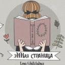 эННая страница — Telegram канал. Каталог TelegramInsider.ru