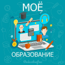 Моё Образование — Telegram канал. Каталог TelegramInsider.ru