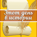 Day in history — Telegram канал. Каталог TelegramInsider.ru