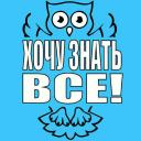 ХОЧУ ЗНАТЬ ВСЁ! — Telegram канал. Каталог TelegramInsider.ru
