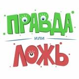 Игра Правда или Ложь — Telegram бот. Каталог TelegramInsider.ru