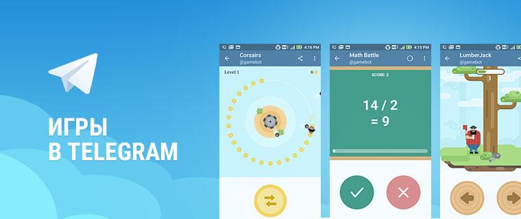 Игры в Telegram