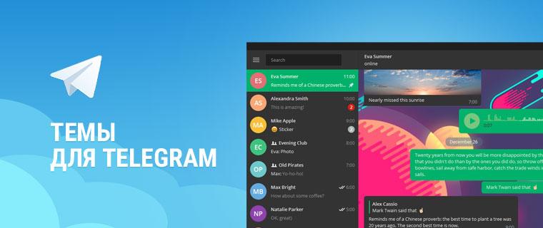 Темы для Telegram