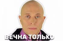 Дружко шоу