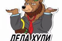 Wap.Click Медведь