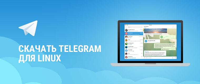 Telegram на Linux