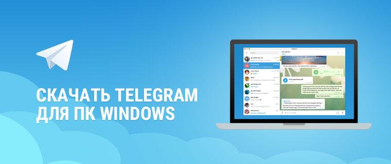Скачать Telegram на ПК Windows