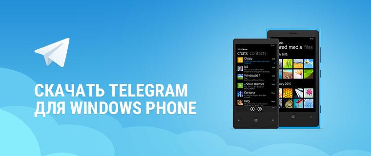 Скачать Telegram на Windows Phone