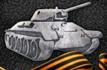 Танковый рейд игра-квест