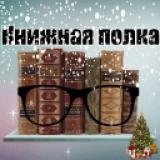Книжная Полка