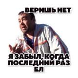 Димон Тапок